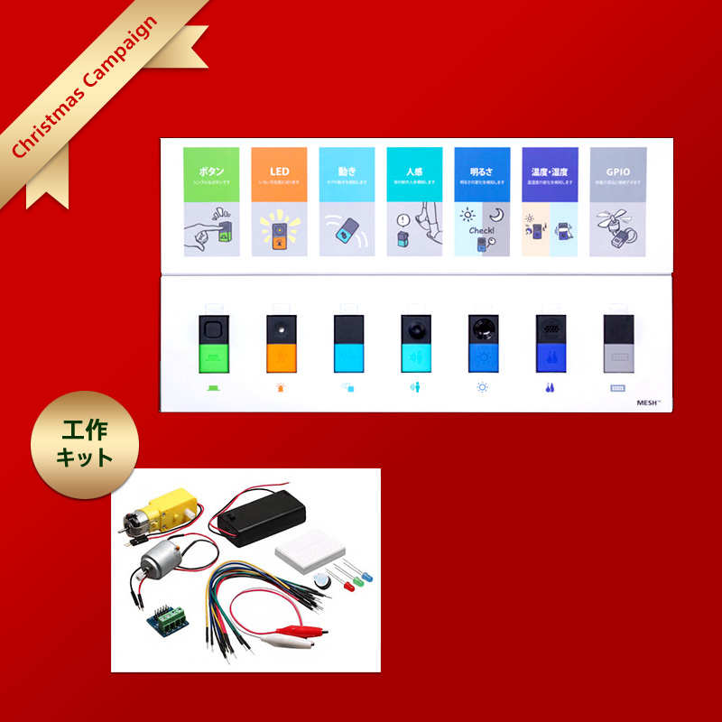 Christmas gift campaign first flight 37980 mesh negle Choice Image