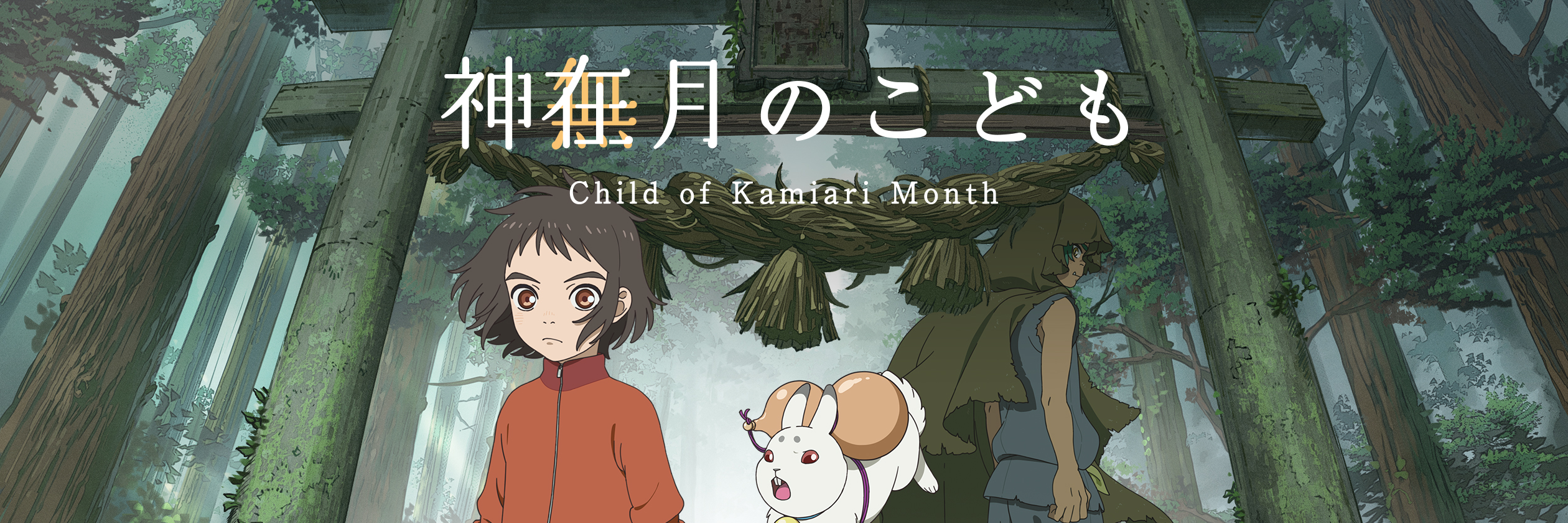 神在月のこども Child of Kamiari Month