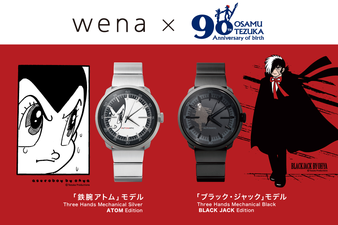 wena × 90th Anniversary of birth OSAMU TEZUKA 「鉄腕アトム」モデル Three Hands Mechanical Silver ATOM Edition  / 「ブラック・ジャック」モデル Three Hands Mechanical Black BLACK JACK Edition
