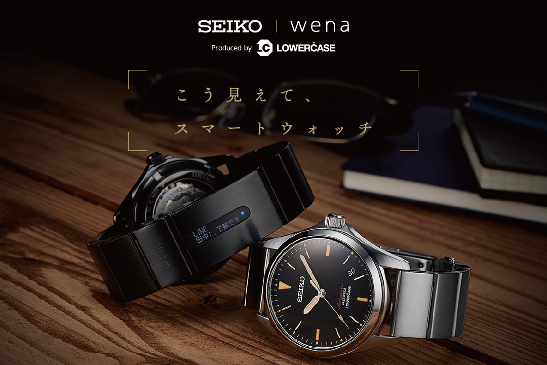 SEIKO | wena Producesd by LOWERCASE こう見えて、スマートウォッチ