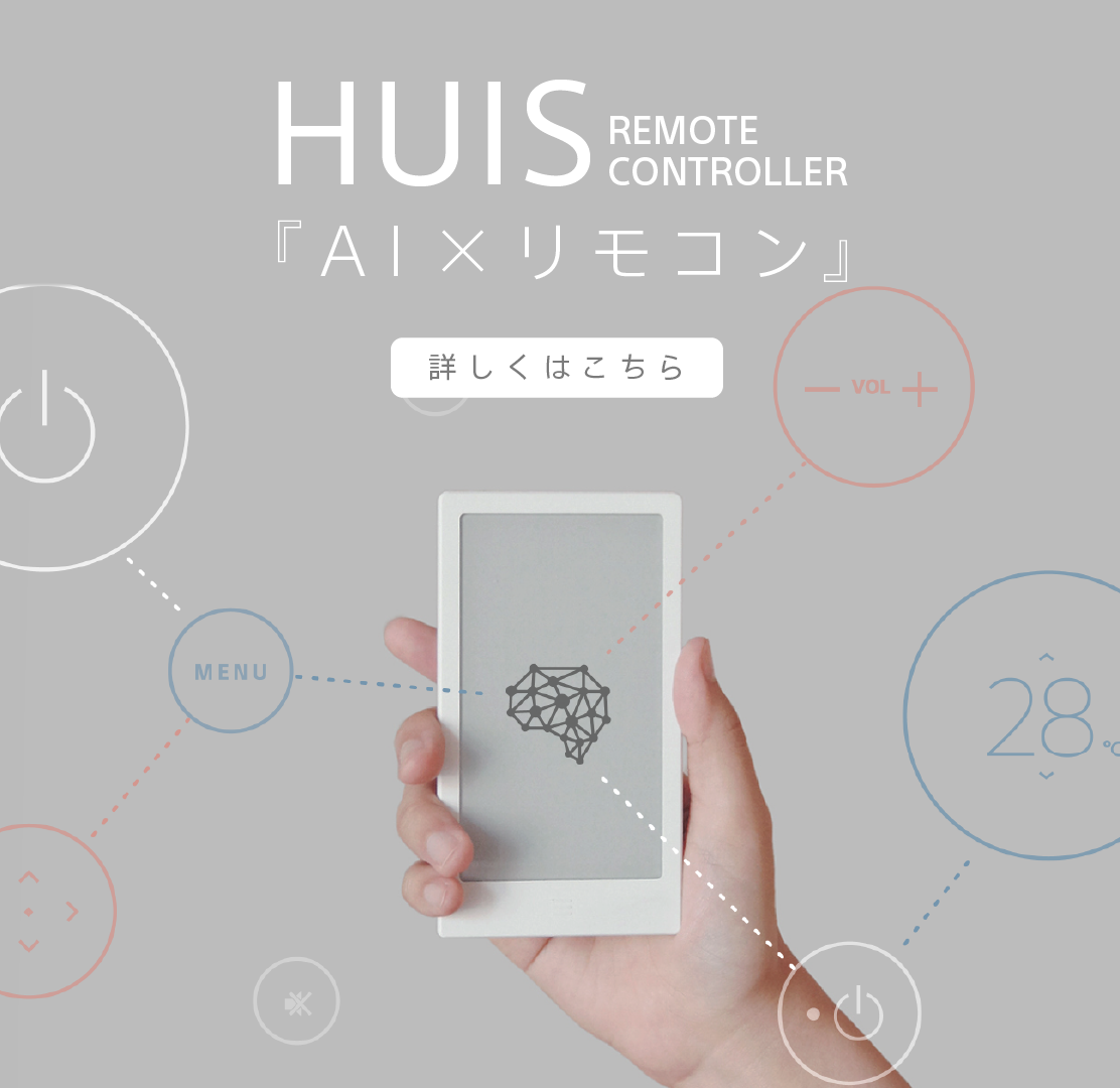 HUIS REMOTE CONTROLLER UPDATE 『AI × リモコン』 詳しくはこちら