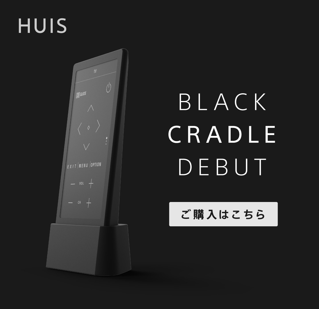 HUIS CRADLE Black model DEBUT ご購入はこちら