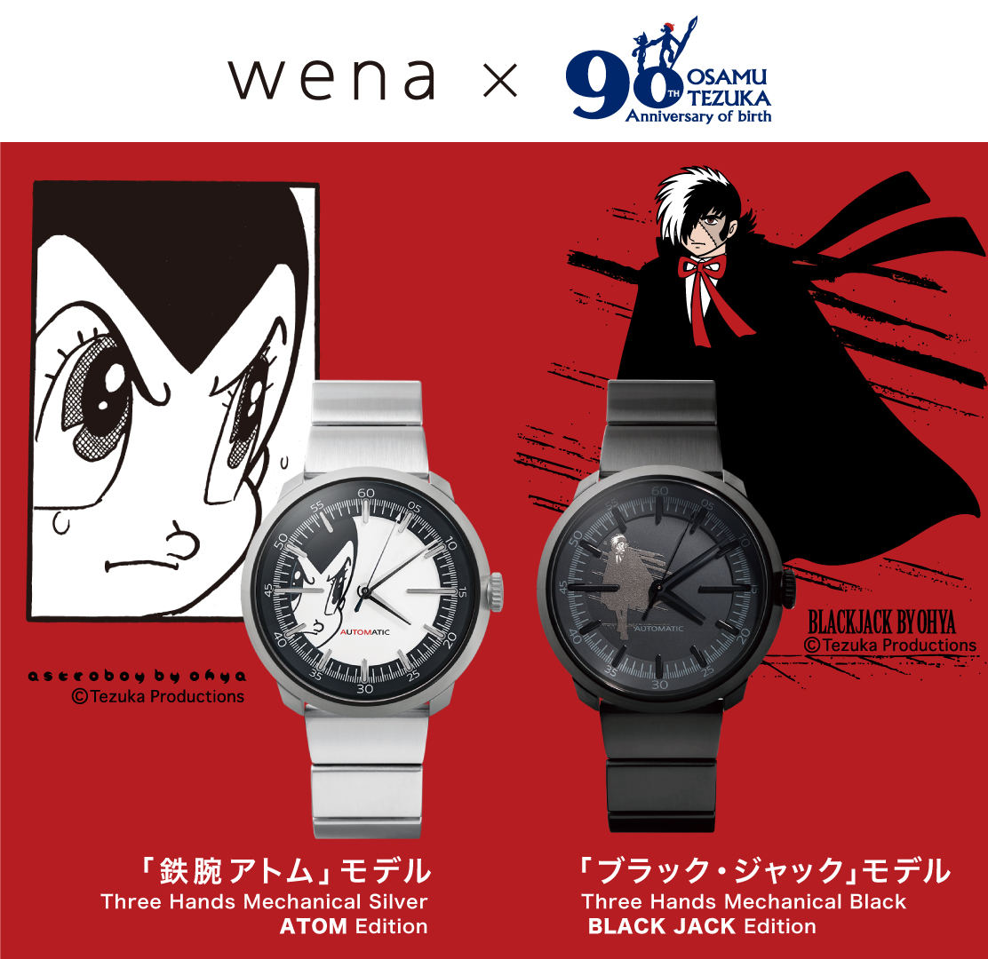 wena × 90th Anniversary of birth OSAMU TEZUKA 「鉄腕アトム」モデル Three Hands Mechanical Silver ATOM Edition  /「ブラック・ジャック」モデル Three Hands Mechanical Black BLACK JACK Edition